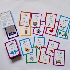 99 Names of Allah Visual flash cards and hand actions - Metalic version